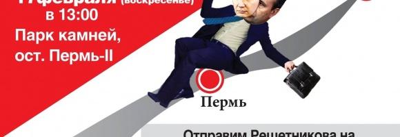 """""""Пермский стандарт"""" примет участие в митинге против политики губернатора Решетникова"""